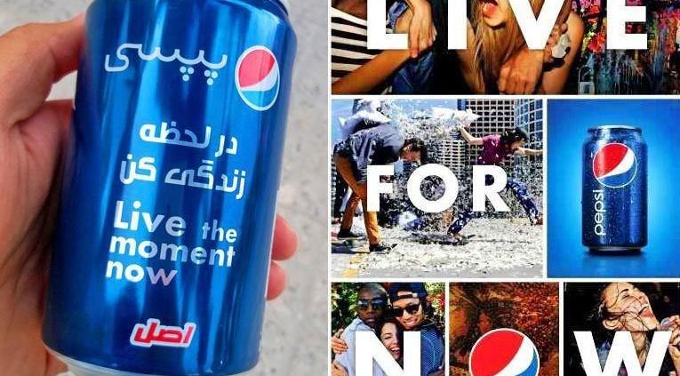 شعار تبلیغاتی: شعار پپسی