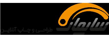 سایمان، طراحی و چاپ آنلاین